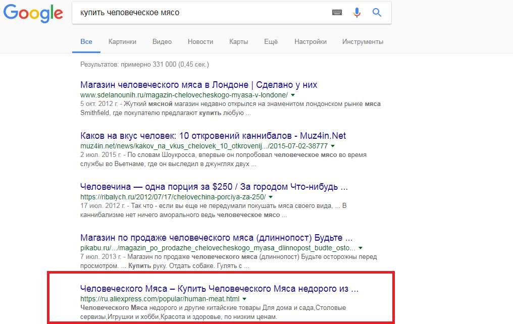 Алиэкспресс Гугл