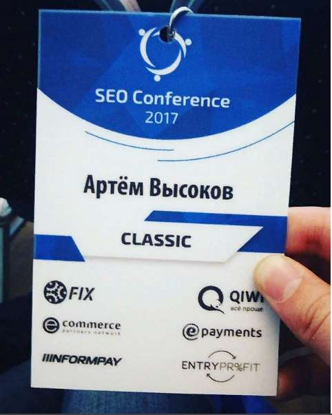 SEO Conference 2017 - Vysokoff.ru