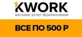 Почему именно Kwork? Честный отзыв копирайтера со стажем