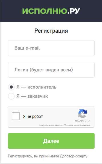 Регистрация на Ispolnu.ru