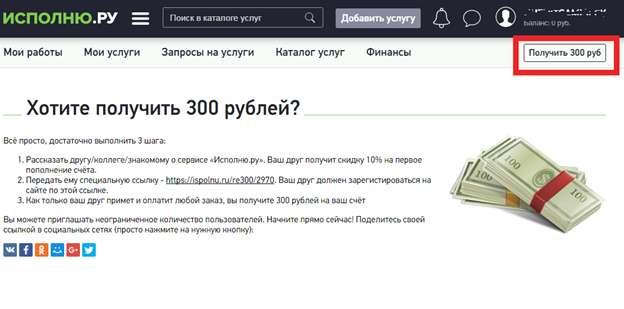 Получаем бонус 300 рублей