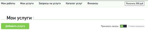 Услуги на Ispolnu.ru