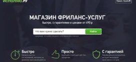 Ispolnu.ru — новая фикспрайс-биржа за 500 для фриланса