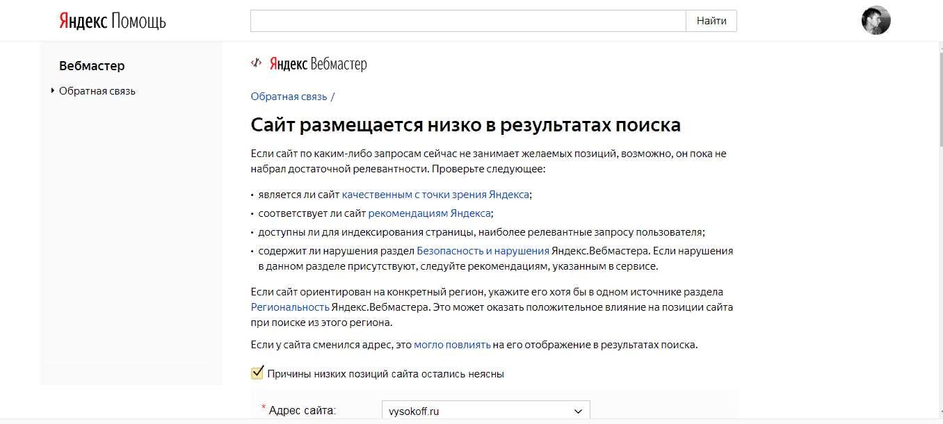 Написать письмо в техническую поддержку Яндекса