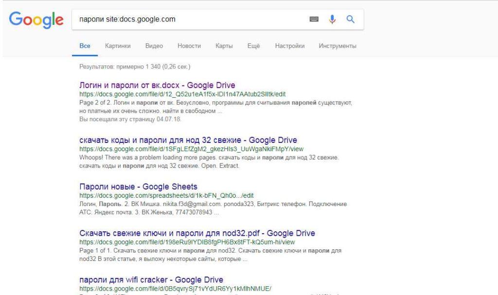Пароли в выдаче Гугла