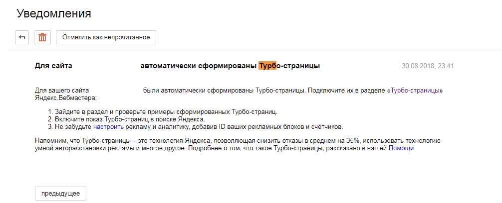 Письмо от Яндекса об автоматической загрузки ТС