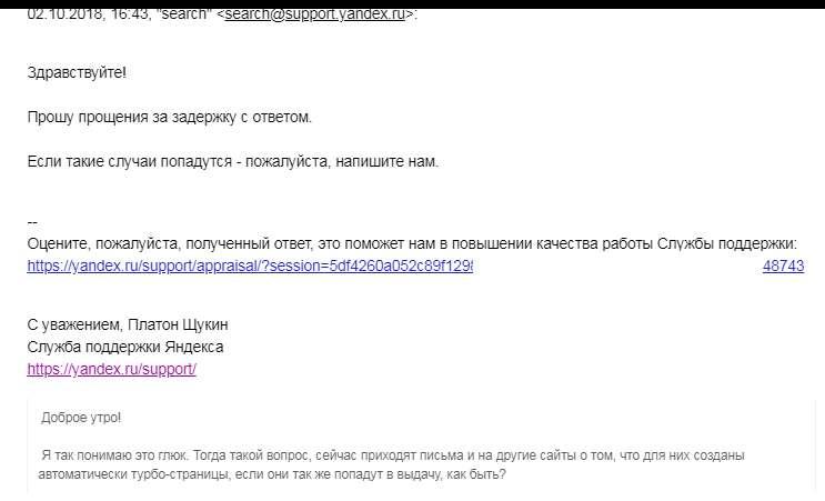 Турбостраницы в выдаче Яндекса