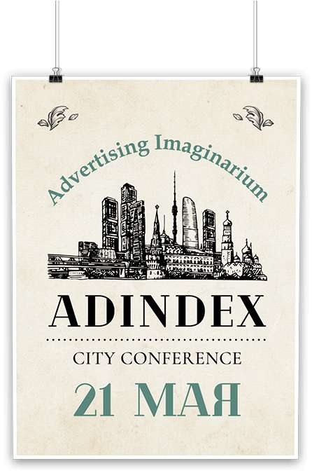 adindex-city-conference-2020