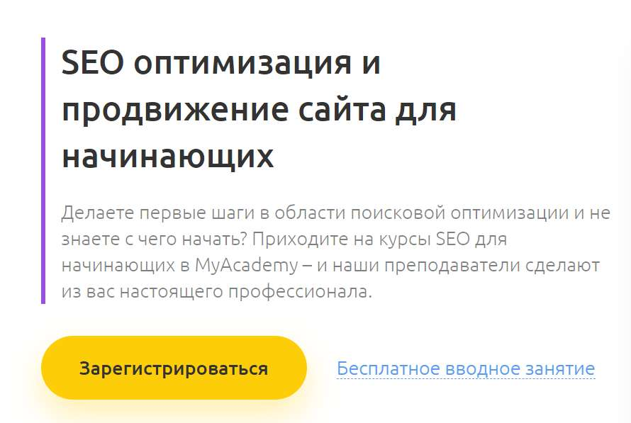 Курсы по оптимизации сайта раскрутка сайта с гарантией Соловьиная улица (село Красная Пахра)